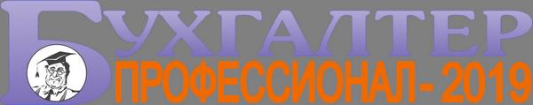 Областной конкурс «Бухгалтер-профессионал» - лого