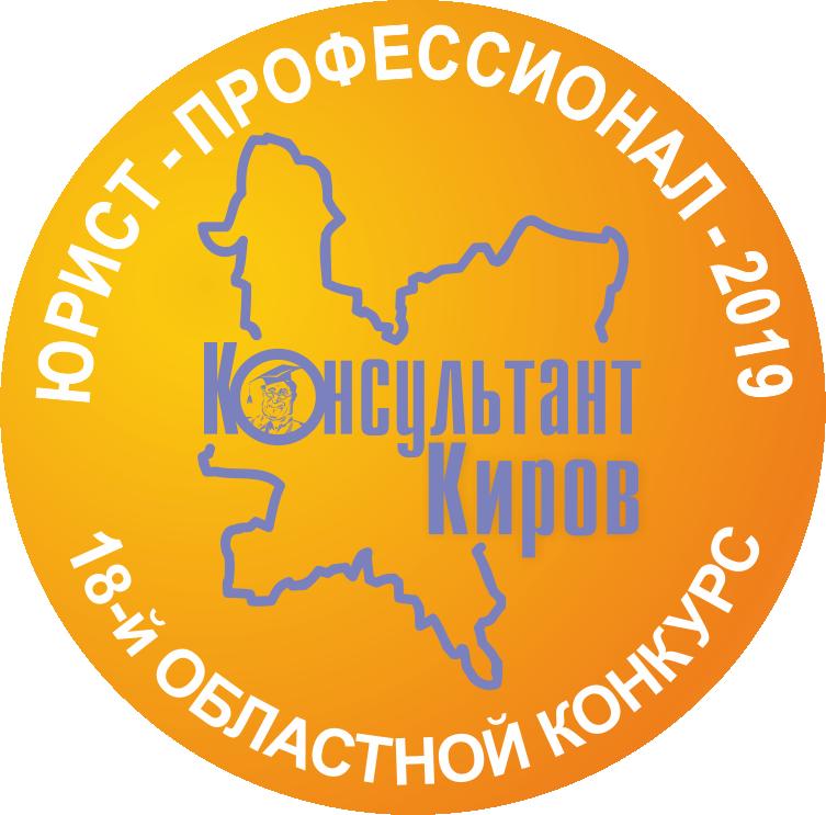 Областной конкурс «Юрист-профессионал» - лого